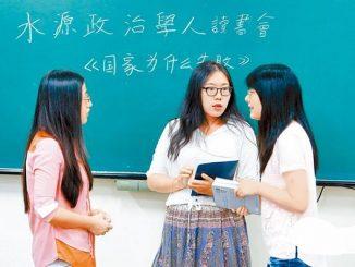 Kuliah di Taiwan